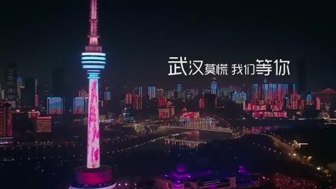 《武汉,我们等你》武汉最新城市宣传片