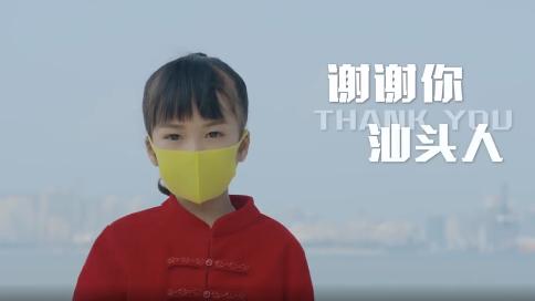 《谢谢你,汕头人》广东汕头抗疫宣传片