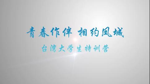 台湾大学生实习特训