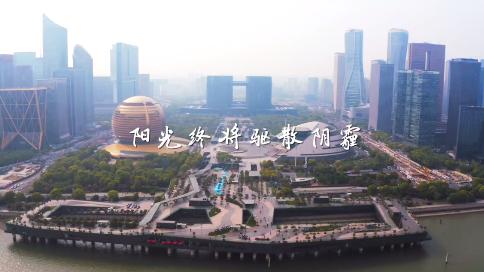 好久不见,杭州钱江新城!
