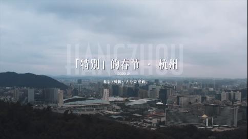 「特别」的春节·杭州 ——抗「疫」进行时