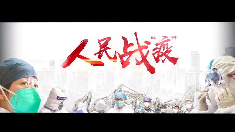 """超燃混剪:人民战""""疫"""""""