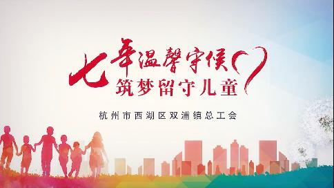 双浦镇小候鸟公益短足球竞彩网站