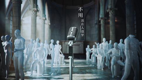 江苏卫视-无限歌谣季《话筒概念篇》