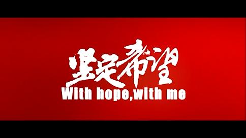 《坚定希望》抗击疫情公益MV