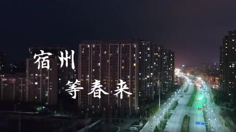 安徽宿州|《宿州,等春来》抗疫宣传片
