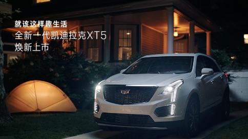 凯迪拉克 Cadillac XT5 4篇合集