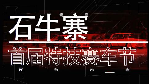 石牛寨首届特技赛车节 开幕宣传短片