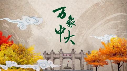 《萬象中大》2019中山大學最新官方宣傳片