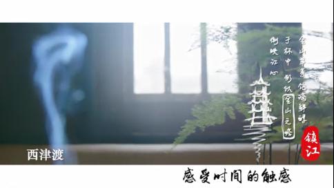镇江旅游宣传片