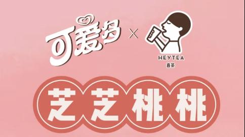 可愛多×喜茶 桃味雪泥廣告
