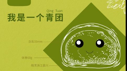 五芳斋2020春季首映《一个青团的生活准则》