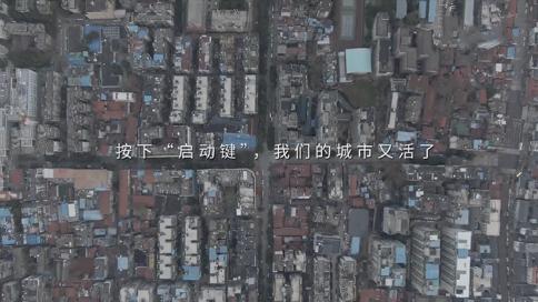 《重启》阿里巴巴推出第二部独家抗疫纪录片