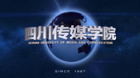2020年四川传媒学院宣传足球竞彩网站