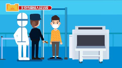 北京防疫法律法規宣傳動畫