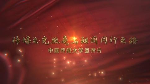 《传媒之光照亮与祖国同行之路》中国传媒大学新版宣传足球竞彩网站