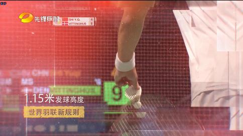 世界羽联 德国公开赛前期宣传短片