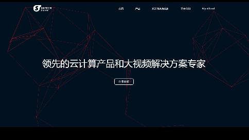 思華科技宣傳片