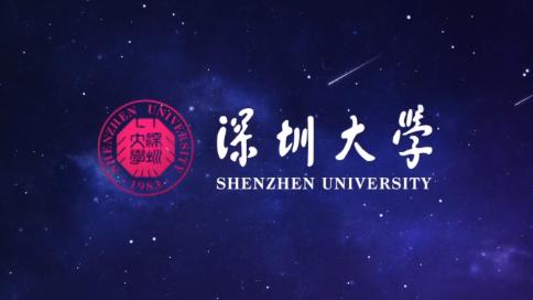 深圳大學宣傳片