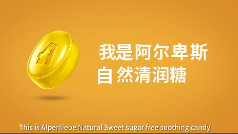 阿爾卑斯自然清潤糖廣告片