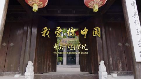 《我爱你中国》中央戏剧学院宣传片