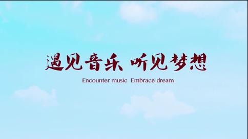中国音乐学院官方宣传片