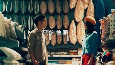 IKEA 愛情第一面[ENVY:嫉妒]廣告影足球竞彩网站