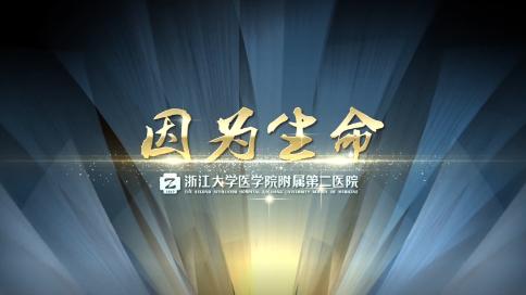浙江大学医学院附属第二医院宣传足球竞彩网站