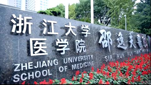 浙江省邵逸夫医院宣传片