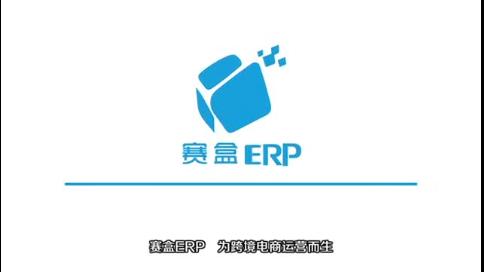 赛盒ERP