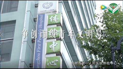 杭州市第一人民醫院體檢中心宣傳片