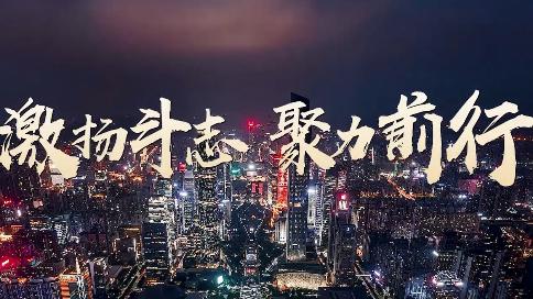 《以奋斗,致初心》联发宣传片--安戈力文化