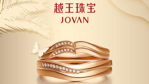 越王珠寶廣告
