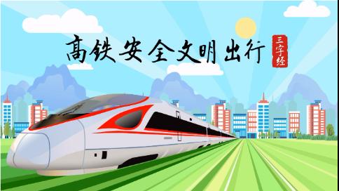 火车安全文明出行三字经