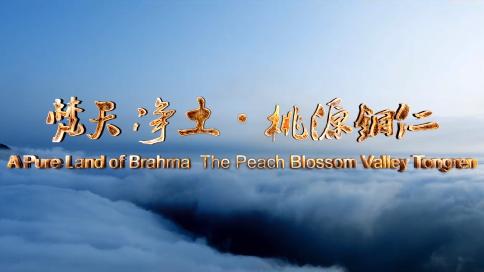 貴州銅仁旅游宣傳片