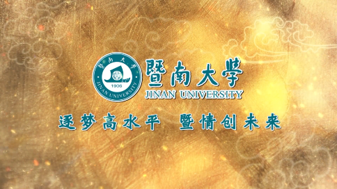 暨南大学110周年校庆宣传片