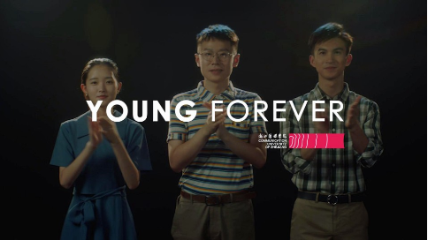 《Young forever》2018浙江传媒学院系列宣传片
