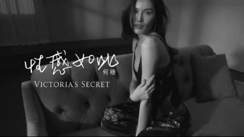 《性感如此》维多利亚的秘密广告何穗篇