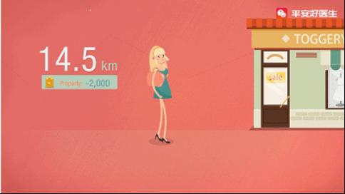 平安好醫生品牌動畫短片:走路也賺錢