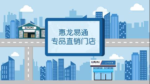物流运输专品直销门店宣传动画