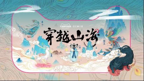 森馬 x 山海經聯名系列天貓首發廣告