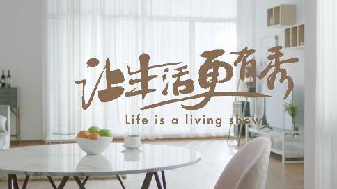COSMO LIVING《让生活,更有秀》品牌片--安戈力文化
