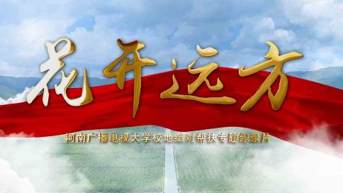 《花開遠方》微型專題紀錄片——河南廣播電視大學