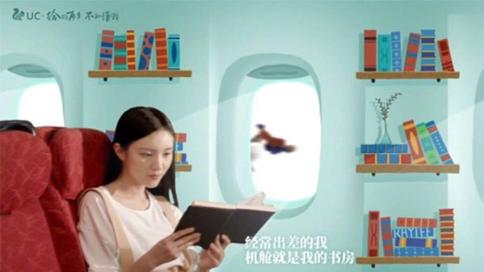 世界读书日:UC:不花一分钱,打造一书房