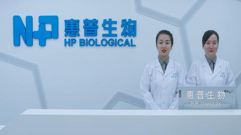 惠普生物品牌宣传片
