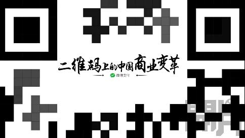 「Wechat Pay」 二維碼上的中國商業變革