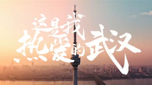 《这是我热爱的武汉》武汉最新城市宣传片