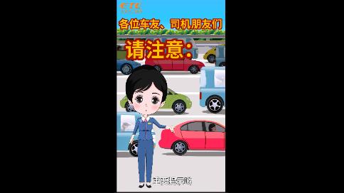 云南高速公路收費系統優化升級測試宣傳動畫
