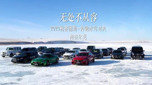 2020梅賽德斯-奔馳冰雪對決
