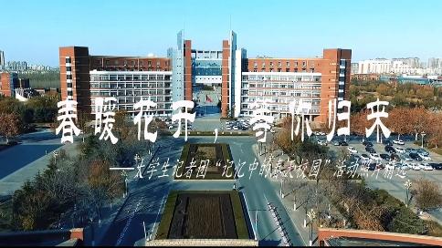 《春暖花开,等你归来》春天的滨州学院
